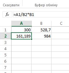 Пропорція в Excel