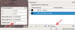 Обертання підложки в OpenOrienteering Mapper