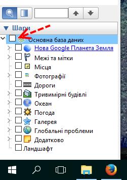 Панель Шарів у Google Earth