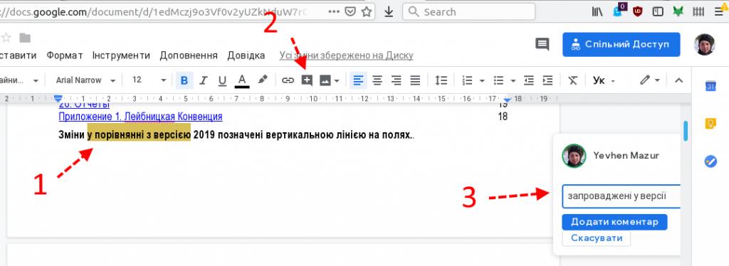 Google Docs - додати коментар