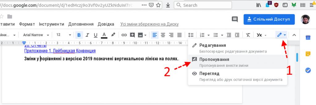 Google Docs - додати пропозицію