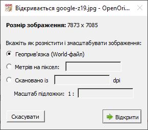 Відкрити підложку з world-файлом